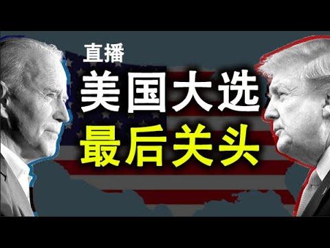【直播】美国大选和中美关系