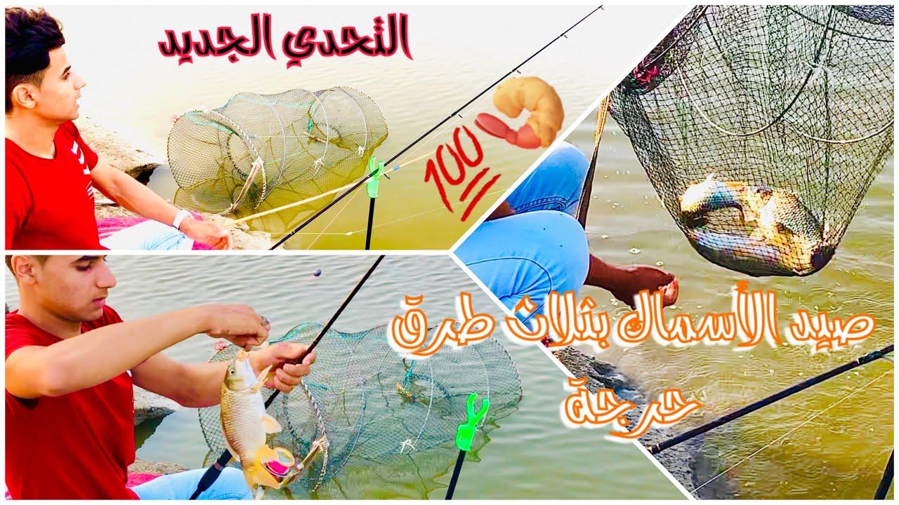 صيد الأسماك بطرق مختلفة تعال واخذ معلومات/حسين يحيى