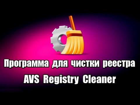 Программа для чистки реестра AVS Registry Cleaner