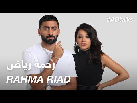 #ABtalks with Rahma Riad  - مع رحمة رياض I Chapter 85
