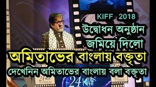 Amitabh Bachchan Speech at KIFF 2018 Opening Ceremony   24th Kolkata International Film Festival