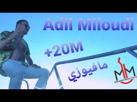 Adil Miloudi - Mafiouzi / عادل الميلودي - مافيوزي ( New Clip 2016 فيديو كليب )