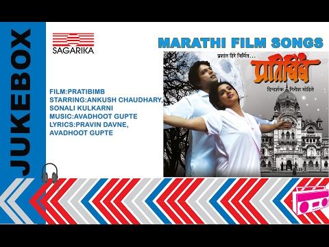 Pratibimb/Marathi Film JUKEBOX
