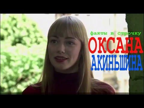 Тяжелые актерские будни Акиньшиной Оксаны