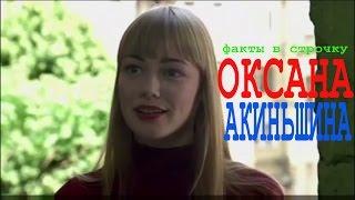 Оксана Акиньшина: Факты в строчку