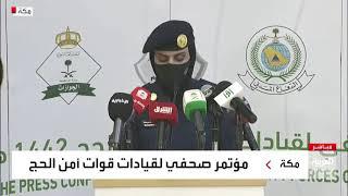 """فيديو   الجندية #السعودية """"عبير الراشد"""" قدمت المؤتمر الصحفي لقيادات قوات أمن #الحج"""