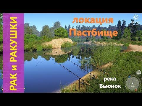 Русская рыбалка 4 - река Вьюнок - Раки и ракушки