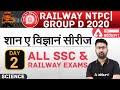 RRB NTPC Science | शान ए विज्ञानं सीरीज (DAY- 2) ALL SSC & RAILWAY EXAMS
