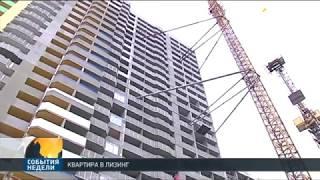 Государство предлагает украинцам жилье в лизинг