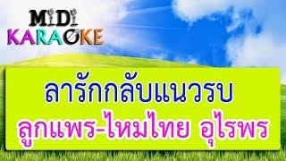 ลารักกลับแนวรบ - ลูกแพร ไหมไทย อุไรพร | MIDI KARAOKE มิดี้ คาราโอเกะ
