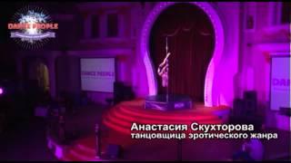 Выступление Анастасии Скухторовой на 2м Фестивале Dancepeople 2012