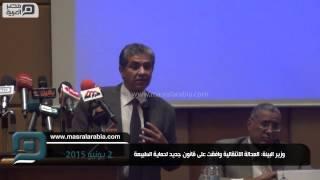 مصر العربية |  وزير البيئة: العدالة الانتقالية وافقت على قانون جديد لحماية الطبيعة