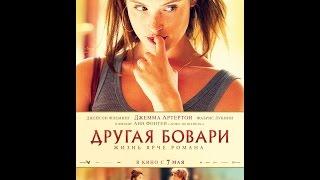 Другая Бовари (2015) Русский трейлер