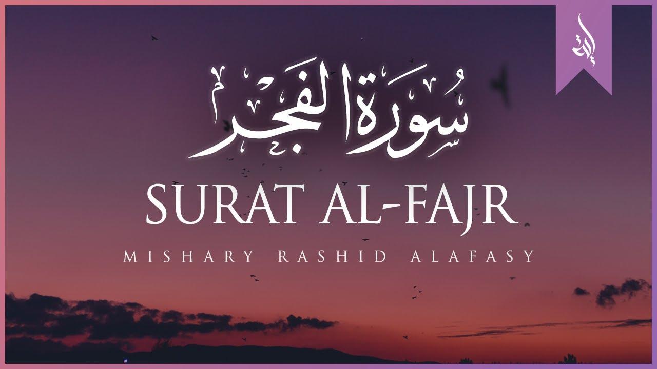 Download Surat Al-Fajr (The Dawn) | Mishary Rashid Alafasy | مشاري بن راشد العفاسي | سورة الفجر