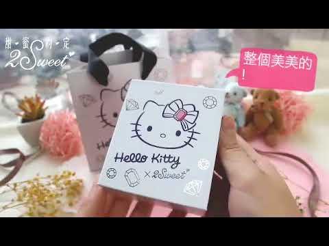 Download 2Sweet甜蜜約定:2018 Kitty跳舞寶石新包裝