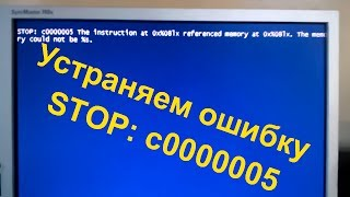 ошибка c0000005 при установке Windows 7 на ПК