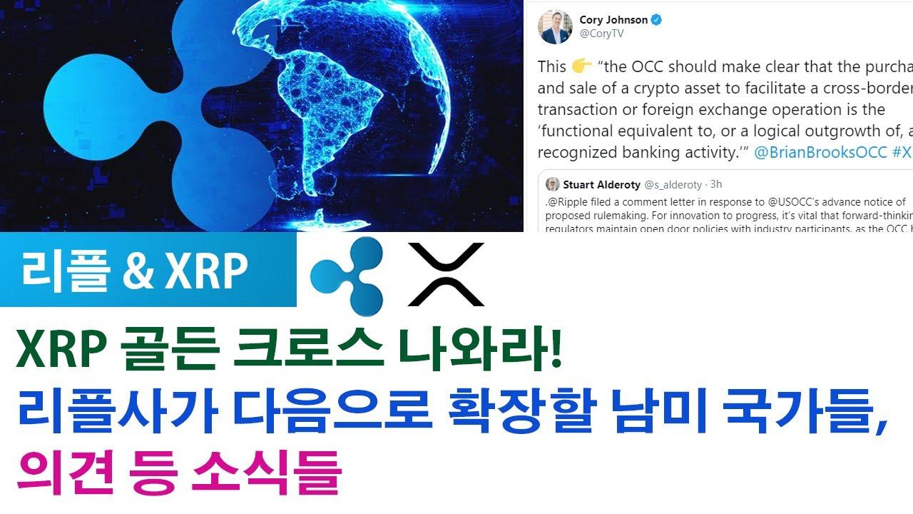 리플&XRP) XRP 골든 크로스 나와라!리플사가 다음으로 확장할 남미 국가들,의견 등 소식들