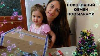 Новогодний обмен подарками среди мам-блогеров/Анастасия Флешка