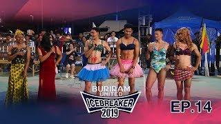 Buriram United IceBreaker 2019 EP.14 การแสดงของสีฟ้า