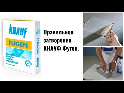 1.Затворение КНАУФ Фуген. Стыки ГКЛ без трещин.