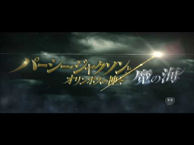 映画『パーシー・ジャクソンとオリンポスの神々:魔の海』特報映像