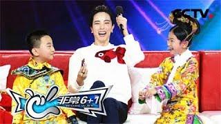 《非常6+1》 20180319 满族龙凤胎与李思思上演挑战主持人现场版   CCTV综艺