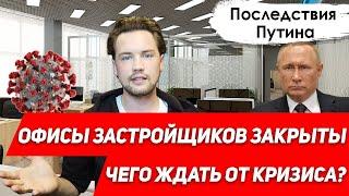 Инвестирование в недвижимость / Прогноз цен на недвижимость / Глобальный кризис/ Последствия Путина