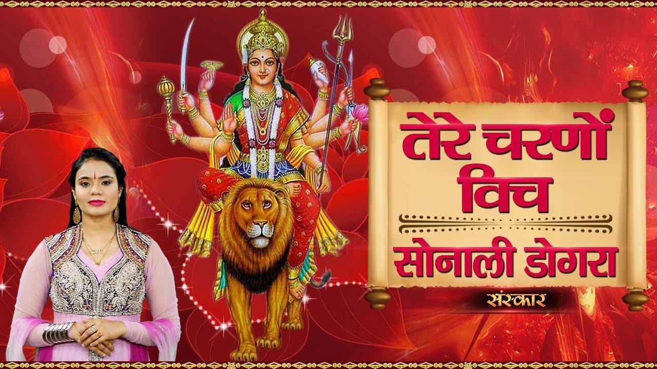 Tere Charano Vich - Sonali Dogra | तेरे चरणों विच - सोनाली डोगरा । Mata  Bhajan