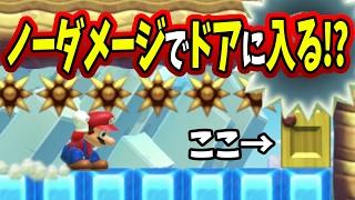 【マリオメーカー】新ギミック!?大きいマリオのままドアに入れるらしいが…【実況プレイ】