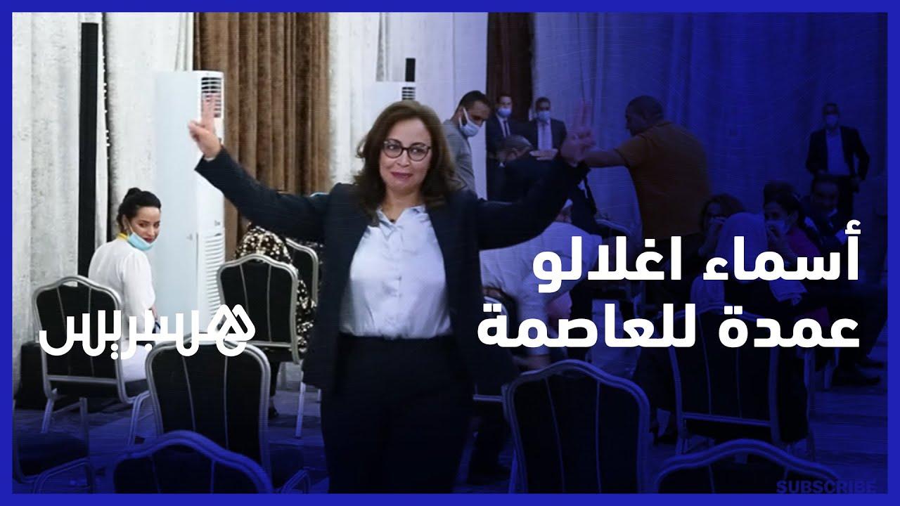 انتخاب التجمعية أسماء اغلالو عمدة للرباط كأول امرأة تتولى منصب عمدة العاصمة