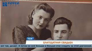 Благодатная свадьба: супруги из Перми отметили 70 лет совместной жизни