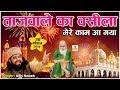 Download Video Tajwale Ka Wasila Mere Kaam Aa Gaya   ताजवाले का वसीला मेरे काम आ गया   Urs Special   Anis Nawab MP4,  Mp3,  Flv, 3GP & WebM gratis