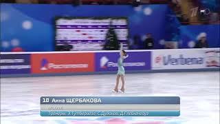Анна Щербакова Короткая Программа Женщины Чемпионат России