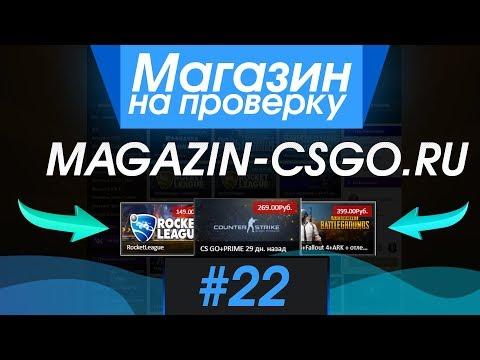 #22 Магазин на проверку - Magazin-csgo.ru (КУПИЛ CSGO PUBG + ОТЛЕЖКА ЗА 99 РУБЛЕЙ?!) АККАУНТЫ STEAM!