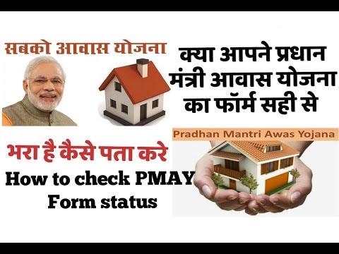 How to check PMAY online form status?प्रधान मंत्री आवास योजना फॉर्म का कहा पंहुचा कैसे पता करे