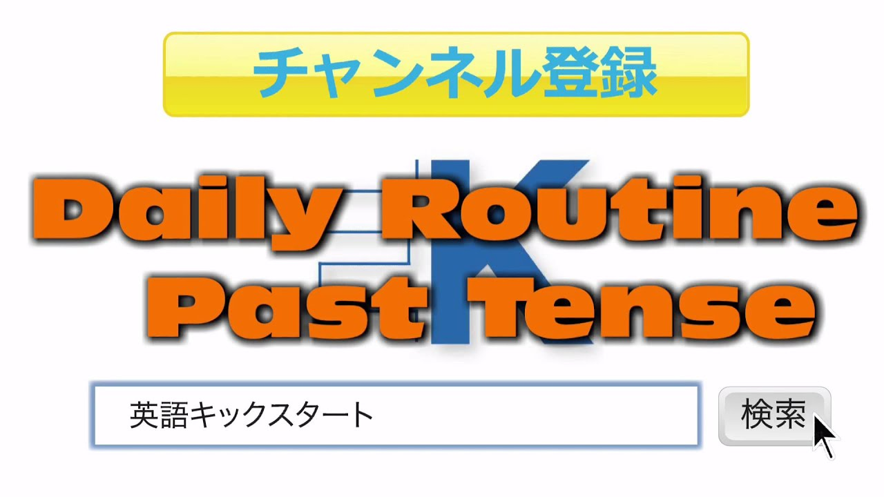 Essay On Daily Routine In Past Tense