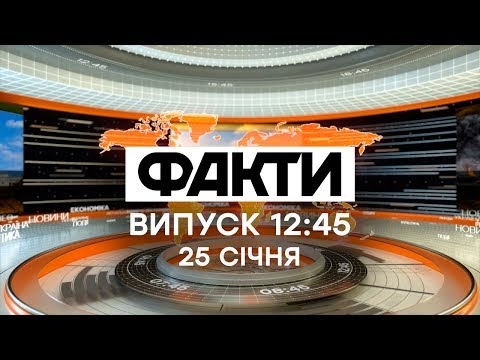 Факты ICTV - Выпуск 12:45 (25.01.2020)