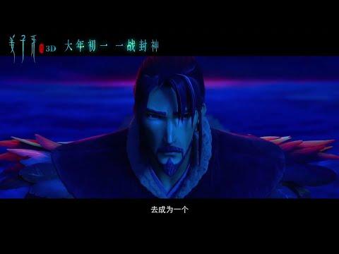 《姜子牙》发布导演特辑 (程腾/李炜/王昕/李夏)【预告片先知|20200122】