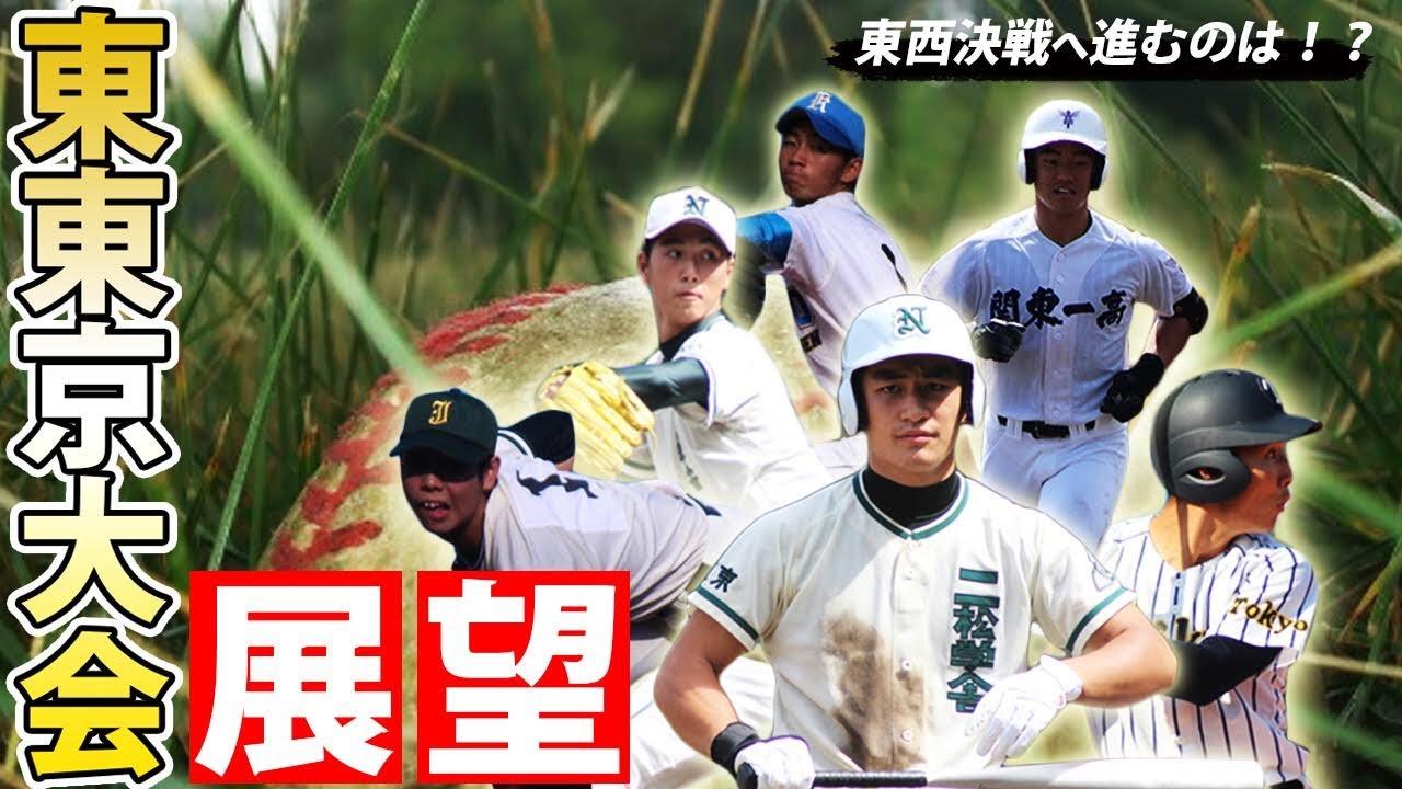 帝京、関東一、二松学舎大附など強豪ひしめく東東京を制し東西決戦に進むのは...【大会展望】