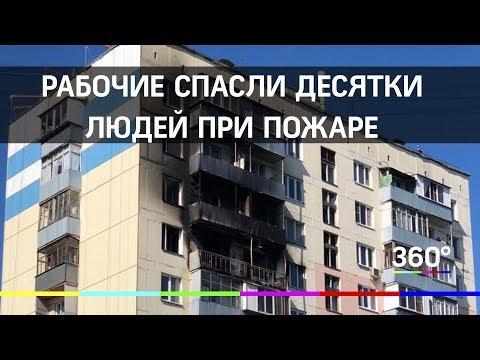 Рабочие на люльке спасли семью из пожара в Видном