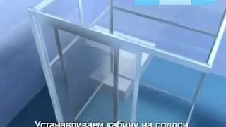 Инструкция по монтажу душевой кабины c угловым входом(, 2010-12-30T10:31:26.000Z)