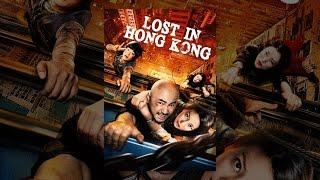 فقدت في هونغ كونغ