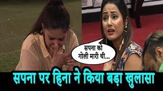 सपना के बॉयफ्रेंड के बारे में हिना ने किया बड़ा खुलासा  Sapna Chaudhary Bigg Boss-11 Latest Update 