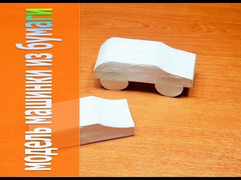 Простая модель машинки из бумаги