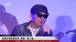 趙傳回歸音樂武林!演唱「謝了愛」