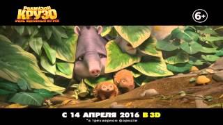 Робинзон Крузо: Очень обитаемый остров: телеролик 15 сек