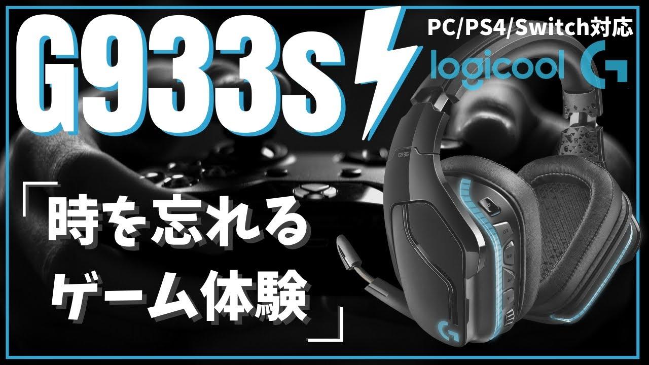 【コスパ激高】スイッチ/PS4で使えるゲーミングヘッドセットG933sを使ってみた感想
