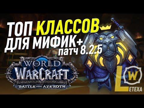 ЛУЧШИЕ КЛАССЫ В WoW 8.2.5 для МИФ+ World Of Wacraft BFA  (эпохальные подземелья с ключом)