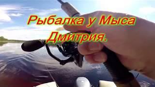 Рыбалка у мыса Дмитрия.))) movie