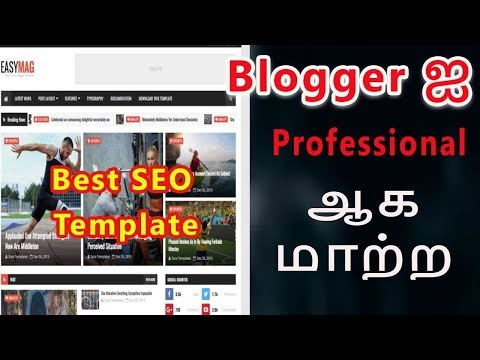How Create Professional Website In Blogger In Tamil